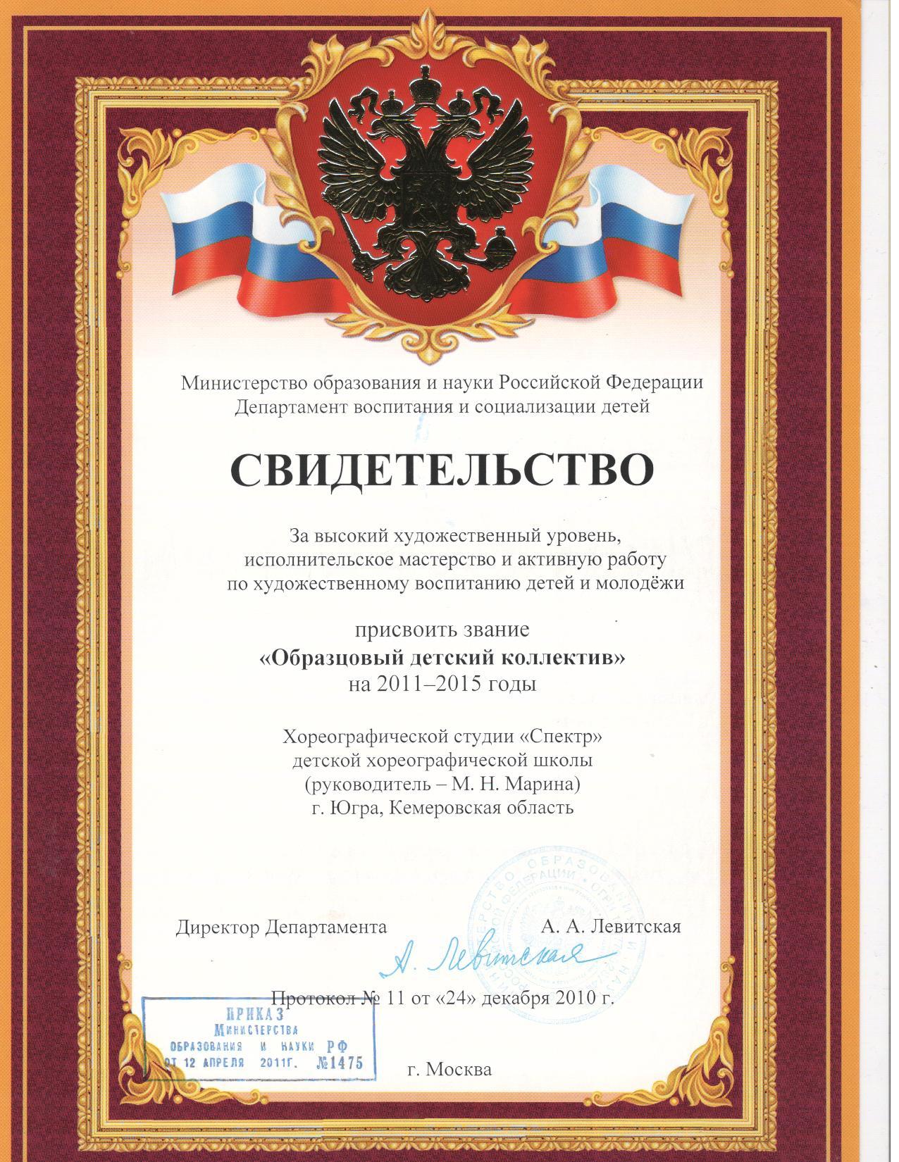 Поздравление с присвоением звания образцовый коллектив